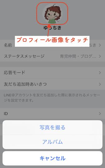 プロフィール画像変更