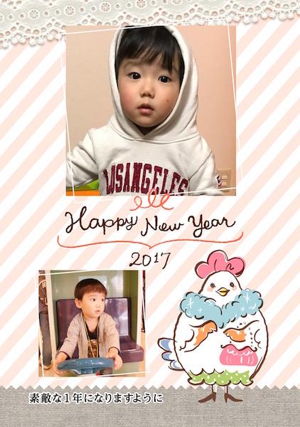 筆姫年賀2017