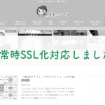 常時SSL