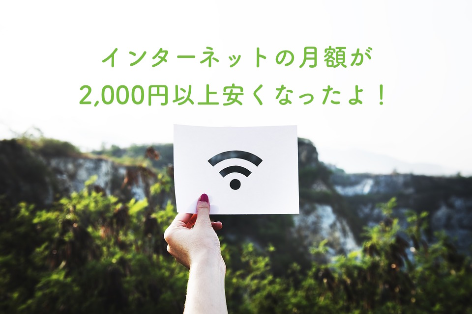 インターネット安く