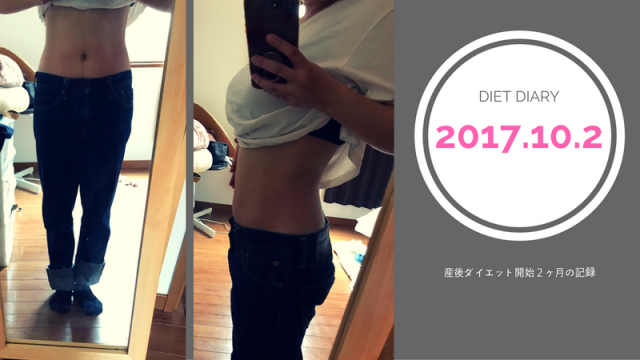 産後ダイエット記録