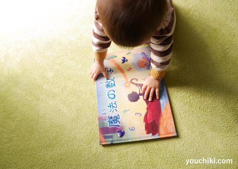 絵本を見る娘