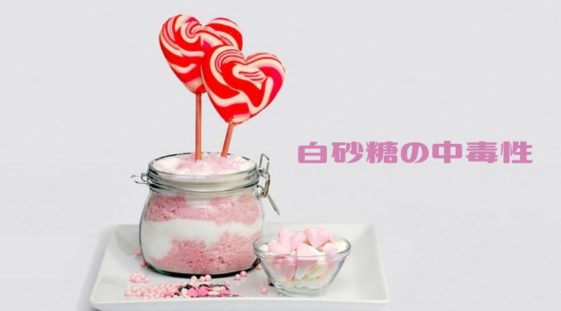 白砂糖の中毒性