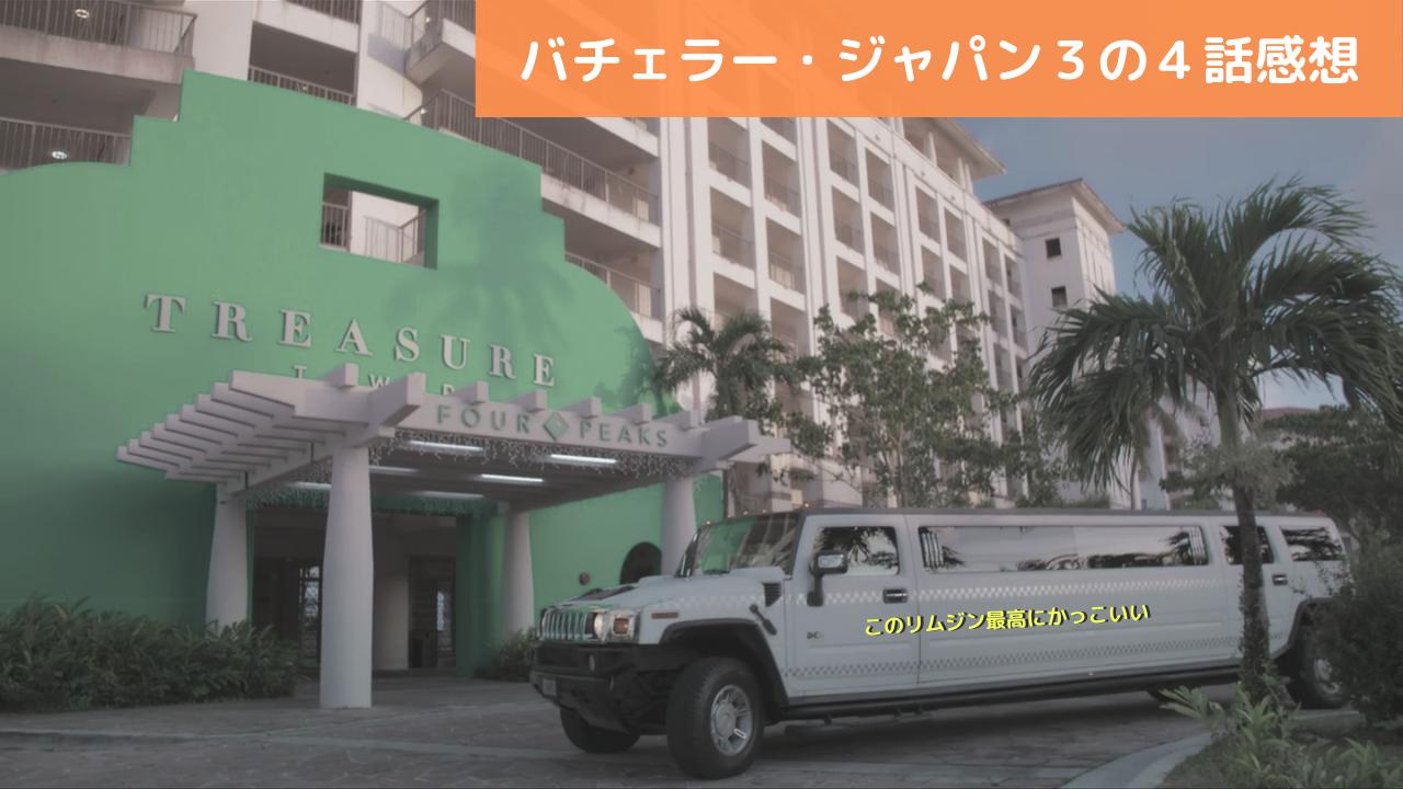 バチェラー・ジャパン3の4話
