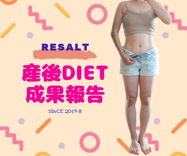 産後ダイエット成果報告
