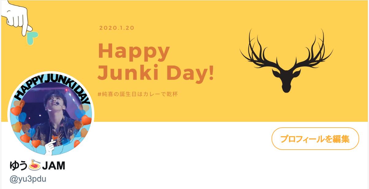 純喜くん誕生日企画用Twitterデコレーション